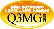 O3MG含有