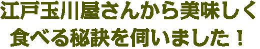 江戸玉川屋さんから美味しく食べる秘訣を伺いました!